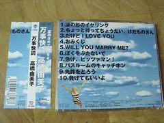 原裝絕版 1996年  8月7日 高橋由美子 YUMIKO TAKAHASHI CD 原價 3000yen 中古品 4