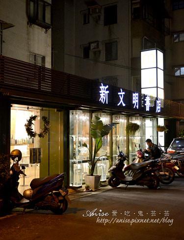 新文明書店001.jpg