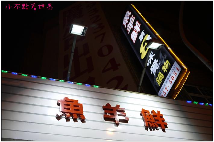 魚羊鮮第八味火鍋 (2).JPG