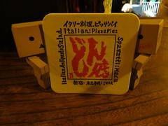 "/ Danboard and Coaster from ""Donzoko"" - Shinjuku (Ogiyoshisan) Tags: japan cuisine japanese tokyo shinjuku retro gourme"