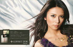 COFFRET D'OR - 2008.06 (柴咲コウ)