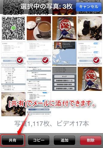 iPhone小技(2)