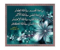 من أقوال إمام الاتقياء أمير المؤمنين الإمام علي عليه السلام (car500men) Tags: علي عليه السلام راح أمير راحة النجف الامام المؤمنين