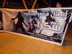 SAM_0345 (ABDELTWABH) Tags: