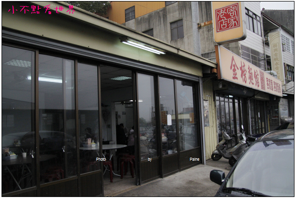 三義金榜麵店 (8).JPG