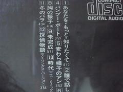 原裝絶版 1988年 8月4日 藥師丸博子 薬師丸ひろ子 セ・ン・テ・ン・ス CD 原價 3200YEN 中古品 4