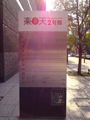 楽天株式会社2号館