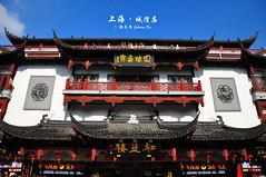 DSC_9503 (JOHNSON_) Tags: china asia shanghai prc     cityview shanghai