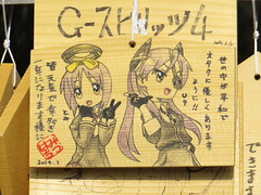 -  / Ema - Washinomiya Shrine - Washinomiya, Kuki, Saitama (Ogiyoshisan) Tags: japan japanese shrine  saitama   ema izumi kuki kagami subculture  tsukasa  luckystar   konata  hiiragi    washinomiya