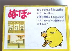 Back of the Noobow GameBoy box (bochalla) Tags: game cute japan japanese nintendo adorable retro gaming kawaii gb videogame gameboy cartridge gamebox retrogame irem japanesegame oldgame gamecartridge nubo handheldgame gamemanual portablegame gamecart noobow nuubou