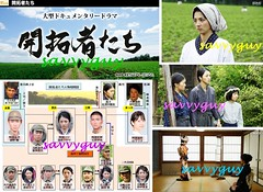 1.1 NHK 開拓者たち