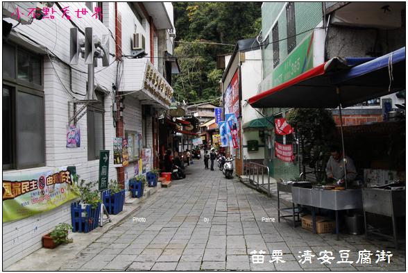 清安豆腐街 (9).JPG