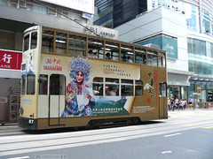 Hong Kong Tram (China National Tourism) (Canadian Pacific) Tags: hongkong central tram   hongkongisland doubledecker centraldistrict  doubledeck hongkongtramways desvoeuxroad    ap1140402