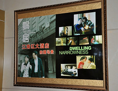 Dwelling Narrowness (cowyeow) Tags: china cinema silly film strange goofy sign movie poster asian marketing weird funny asia comedy theater dumb humor chinese bad romance wrong movieposter engrish badsign laugh acting stupid hangzhou movies romantic oops wtf chinglish sick funnysign dwelling fail linan chinesecinema narrowness romanticcomedy jinjiang funnychina chinesetoenglish