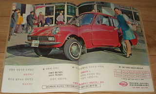Seoul Korea vintage Korean advertising circa 1970 for Shinjin Publica Car -