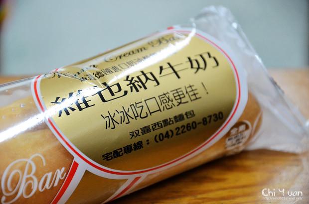 [團購]台中双喜維也納牛奶麵包,濃郁德國奶油甜中帶鹹