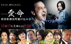 12.17 朝日 愛・命 ~新宿歌舞伎町駆け込み寺~