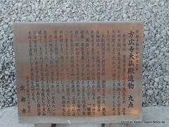 DSC02648 (Christian Kaden) Tags: japan kyoto shrine visit   kioto shinto kansai   schrein besuch shintoism   templeandshrines   haikan    toyokuni tempelundschreine      hokoku