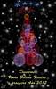 Felices Fiestas (Urugallu) Tags: españa canon navidad spain flickr fiesta amor paz asturias felicidad ilusion gijon vacaciones deseo esperanza xixon 2012 salud felicitacion prospero asturies natividad prosperidad 50d nuevoaño gratitud principadodeasturias urugallu mygearandme luzilusion