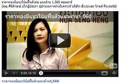 HUA SENG HENG Gold Futures: VDO วิเคราะห์การลงทุนทองคำ - ราคาทองมีแนวโน้มฟื้นตัวต่อ แนวต้าน 1,560 $