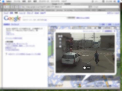 Googleストリートビューにデビュー