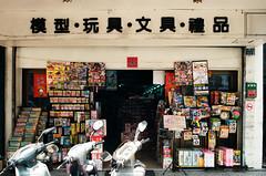Traditional Grocery store () Tags: travel film store kodak traditional taiwan contax kaohsiung 100 grocery  cy ektar