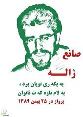به یاد زنده یاد صانع ژاله ........................ په یکه ری تویان برد، به لام ناوه که ت ناتوان (Free Shabnam Madadzadeh) Tags: green love poster freedom movement iran political protest change به azadi یاد sabz aks سبز که ت صانع khafan akx siyasi په سکسی زنده دیدار ژاله ری لام zendani جنبش ناتوان ناوه 30ya30 kabk22 30or30 یکه تویان برد،