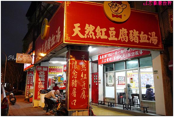 台北昌吉街豬血湯 (2).JPG
