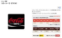 03.コカ・コーラゼロ(M)