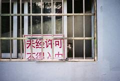 CHINA STREET 2016 (uicee) Tags: china street film cat fuji superia contax contaxt2 fujicolor everybodystreet