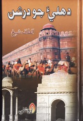 Altaf Shaikh's Travel Books 60a     (Komal Khan Junejo) Tags: marine university navy writer engineer sindh travelogue  sindhi      kachho  altafshaikh   roshinipublications sindhology adabiboard languageauthority safarnama adabisangat