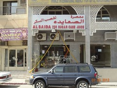 -   .. Sugar Cane Juice shop , Doha - Qatar , B-Ring Road . (Feras.Qadora2421) Tags: cane juice sugar doha qatar