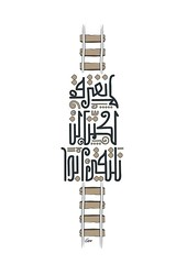 ..    # #poet #poetry #arabic #typography #calligraphy #quotes (Madyan Designs) Tags: typography poetry arabic quotes poet calligraphy