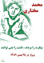 25                 ..................................           ...       ...       (Free Shabnam Madadzadeh) Tags: green love poster freedom movement iran political protest change     azadi  sabz aks           khafan    akx  siyasi                zendani    30ya30 kabk22 30or30 25