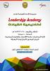 Leadership Acadimy (Lamees Al-Alawi) Tags: photoshop poster creativity design creative omg ceps squ تصميم إبداع lamis lamees فوتوشوب بوستر جامعةالسلطانقابوس جسق كليةالاقتصادوالعلومالسياسية لميسالعلوي lameesalalawi مجموعةالإدارةالعمانية أكاديميةالقيادة