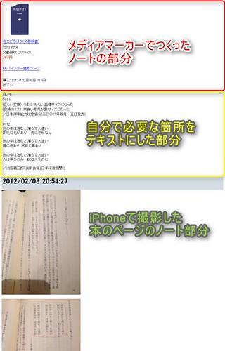 Evernoteで読書メモ(4)