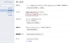 新しいユーザーを追加 (Google Chrome)