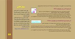 dalil ADABI 1432_Page_25       1428-1432      (adabialjouf   ) Tags:           14281432