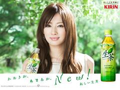生茶 - 2012.03 (北川景子)