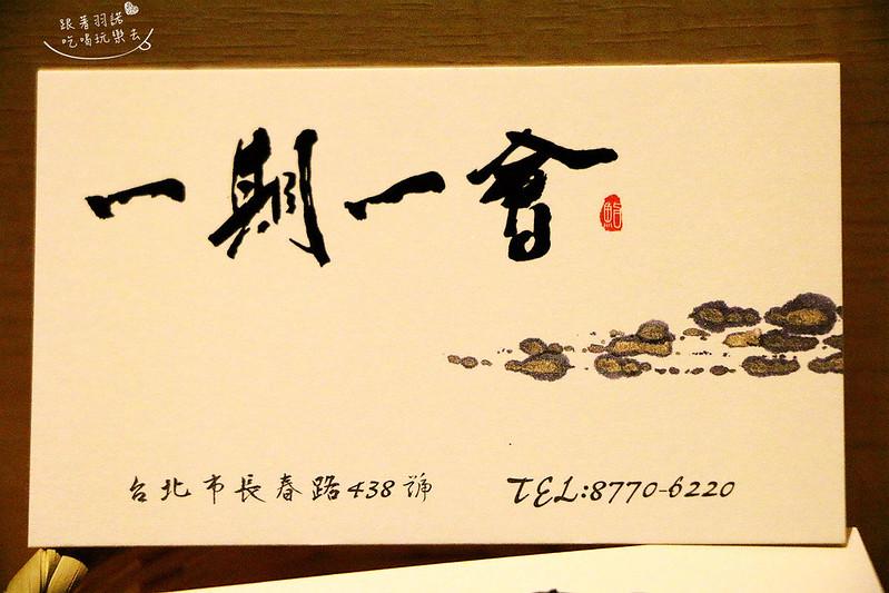一期一會鮨日本料理021