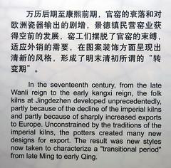 DSC01863001 (H Sinica) Tags: museum ceramics shanghai  ming porcelain qing kangxi wanli shanghaimuseum jingdezhen     shunzhi tianqi