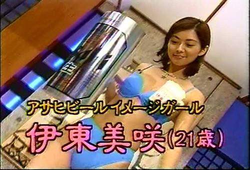 伊東美咲 画像62