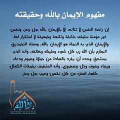 39 (ar.islamkingdom) Tags: الله ، مكان القلب الايمان مكتبة أسماء المؤمنين اسماء بالله، الحسنى، الكتب، اسماءالله