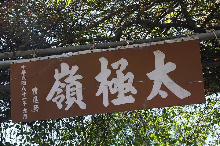 土城太極嶺櫻花步道024