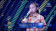 ไมค์ทองคำเด็กล่าสุด 14 พฤษภาคม 2559 ย้อนหลัง - วิดีโอบน Dailymotion