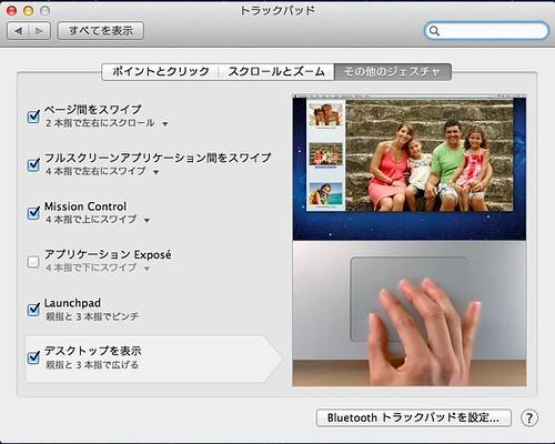 スクリーンショット 2012-02-25 13.14.46