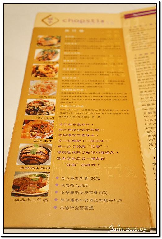 筷子餐廳~ (4)