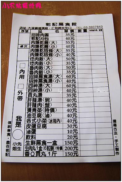 大溪郭家扁食肉圓 (4).JPG