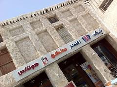 Dunkin' Donuts Storefront, Doha, Qatar (Jennifer Kumar) Tags: march chains middleeast coffeeshop 2012 doha qatar dunkindonuts franchises americanculture ustrip2012food