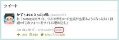 02.twitterつぶやきコード生成